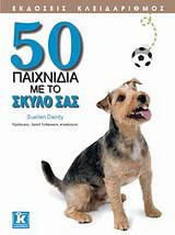 50 παιχνίδια με το σκύλο σας