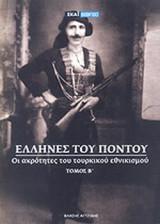 Έλληνες του Πόντου - Οι ακρότητες του τουρκικού εθνικισμού (Τόμος Β')