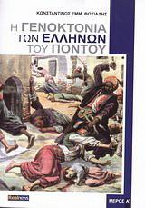 Η γενοκτονία των Ελλήνων του Πόντου Μέρος Α'