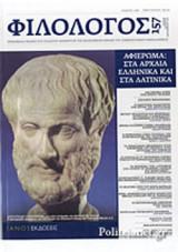 ΦΙΛΟΛΟΓΟΣ, ΤΕΥΧΟΣ 157, ΙΟΥΛΙΟΣ - ΑΥΓΟΥΣΤΟΣ - ΣΕΠΤΕΜΒΡΙΟΣ 2014