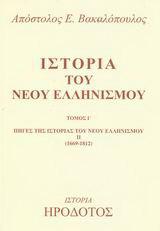 Ιστορία του νέου ελληνισμού