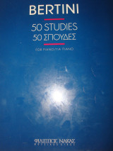 BERTINI - 50 Etudes, Πενήντα σπουδές του Henri Bertini για πιάνο