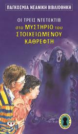 Ο Άλφρεντ Χίτσκοκ και οι Τρεις Ντετέκτιβ στο Μυστήριο του Στοιχειωμένου Καθρέφτη