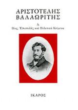 Αριστοτέλης Βαλαωρίτης (Α. Βίος, Επιστολές και Πολιτικά κείμενα)
