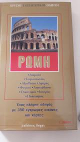 Χρυσοί ταξιδιωτικοί οδηγοί : ρώμη
