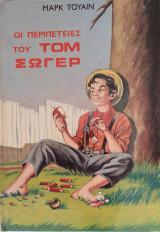 Οι περιπέτειες του Τομ Σώγερ