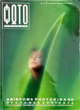 Φωτογράφος - Διμηνιαίο περιοδικό - τεύχος 6