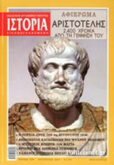 ΙΣΤΟΡΙΑ ΕΙΚΟΝΟΓΡΑΦΗΜΕΝΗ, ΤΕΥΧΟΣ 578, ΑΥΓΟΥΣΤΟΣ 2016