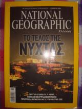 National Geographic Ελλάδα, Το τέλος της Νύχτας, Βόρνεο, Φωτορύπανση, Σπήλαιο των Κρυστάλλων, Ταραχουμάρα, Θαλάσσιοι Ελέφαντες