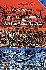 Η μυστική βιβλιοθήκη της Αλεξάνδρειας