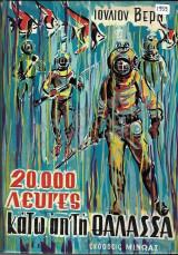 20000 Λεύγες κάτω από την θάλασσα