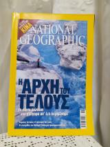 National Geographic Ιούνιος 2007