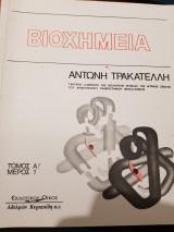 Βιοχημεία Τόμος Α