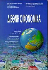 Διεθνή οικονομικά