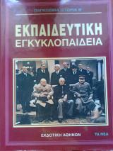 Εκπαιδευτικη εγκυκλοπαιδεια παγκοσμια ιστορια β
