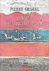 Ιστορία της αρχαίας Ρώμης