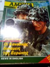 Αμυνα και τεχνολογια τευχος 22