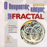 Ο θαυμαστός κόσμος των Fractal