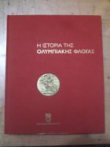 Η Ιστορια τηs Ολυμπιακηs Φλογαs