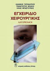Εγχειρίδιο χειρουργικής