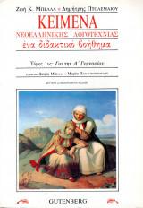 Κείμενα Νεοελληνικής Λογοτεχνίας (Ένα διδακτικό βοήθημα για την Α΄ Γυμνασίου)