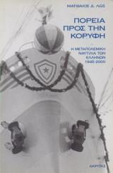 Πορεία προς την κορυφή: η μεταπολεμική ναυτιλία των Ελλήνων 1945-2000 (Δίγλωσση έκδοση)