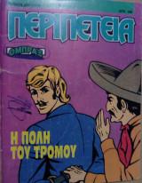 Περιπέτεια, τεύχος 533 (154)