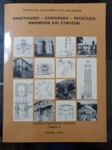 Αναστήλωση - Συντήρηση - Προστασία Μνημείων και Συνόλων (Πρώτος Τόμος)