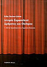 Ιστορία ευρωπαϊκού δράματος και θεάτρου