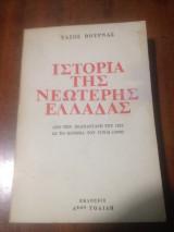Ιστορία της νεότερης Ελλάδας. 1821-1909