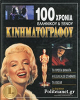 100 χρόνια ελληνικού και ξένου κινηματογράφου 3τομο