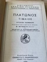 Πλάτωνος Τίμαιος
