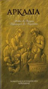 Αρκαδία μύθος & ιστορία, πολιτισμός & παράδοση