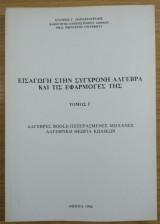 Εισαγωγή στην σύγχρονη άλγεβρα και τις εφαρμογές της ( Τόμος Γ)