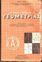 Ασκήσεις και Προβλήματα Γεωμετρίας - Πετρου Γ. Τογκα