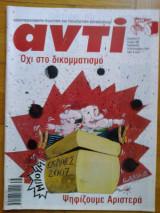 Αντι τευχος 903