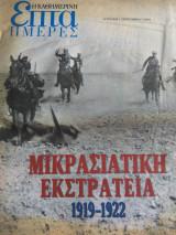 Επτα ημερες- Μικρασιατική εκστρατεία, Βαλκανικοί πόλεμοι, Πόλεμος Κορέας