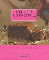Πάθος για σοκολάτα