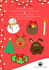 Ελληνικά για ξένους. Χριστούγεννα και Πάσχα: Δραστηριότητες και εκπαιδευτικά παιχνίδια για τα Νέα Ελληνικά (Α1-Γ2)