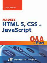 Μάθετε HTML 5, CSS και JavaSript