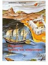 Πειραιάς θρύλος και κληρονομιά