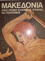 Μακεδονία, 4000 χρόνια ελληνικής ιστορίας και πολιτισμού