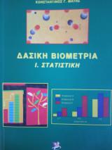 Δασική βιομετρια 1.στατιστικη