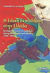 Η ειδική εκπαίδευση στην Ελλάδα