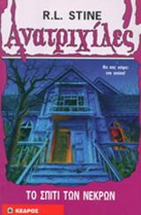 Το σπίτι των νεκρών