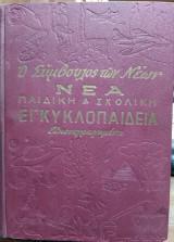 Ο Σύμβουλος Των Νέων - Νέα Παιδική Και Σχολική Εγκυκλοπαίδεια Εικονογραφημένη - Τόμος Β'