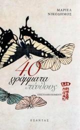 40 γράμματα πένθους
