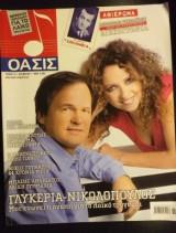 Οασις περιοδικο.τευχος 13