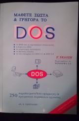 Μάθετε σωστά και γρήγορα το DOS