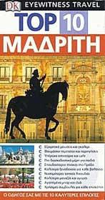 Top 10: Μαδρίτη